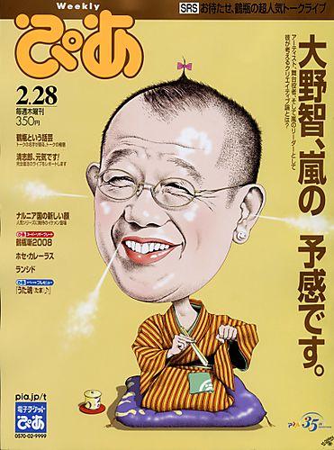Weeklypia02200801