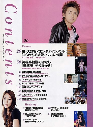 Weeklypia02200802