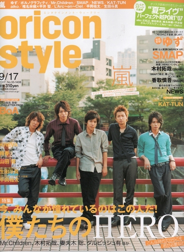 Oriconstyle09200701