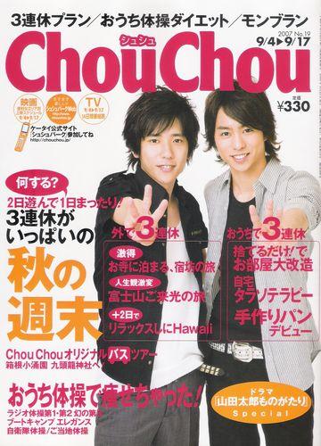 Chouchou09200701