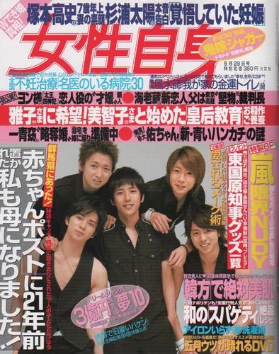 Joseijishin05200701