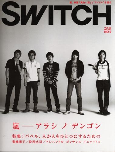 Switch05200701