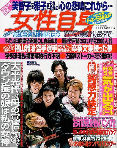 Joseijishin03200701