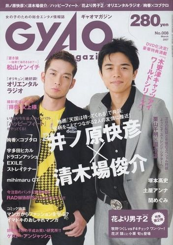 Gyao03200701