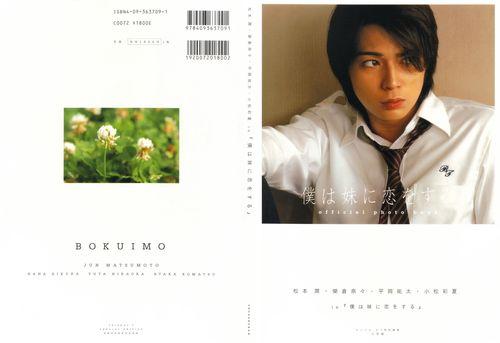 Boku wa imouto ni koi wo suru official photobook 01