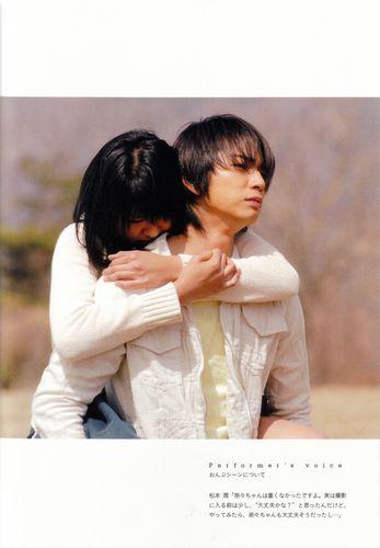 Boku wa imouto ni koi wo suru official photobook 57