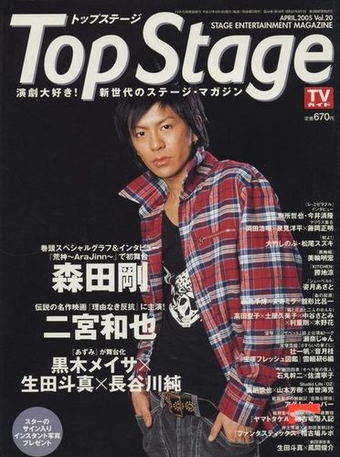 Topstage04200501