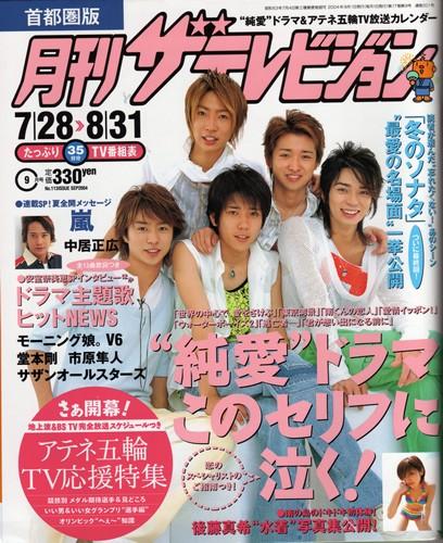 monthlythetelevision07200401