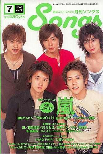 songs07200301