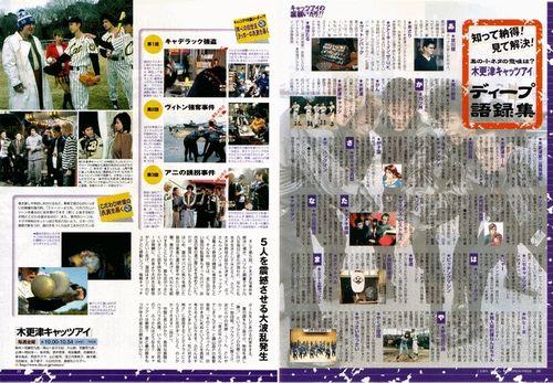 Weeklythetelevision02200205