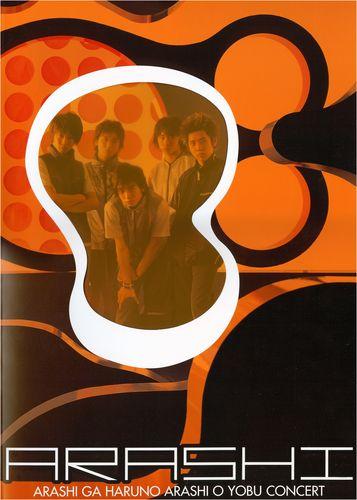 Arashi ga haru no arashi o yobu concert 01