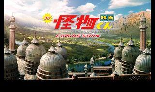 FILM KAIBUTSU-KUN 3D