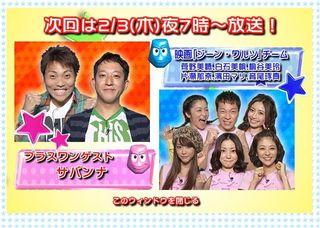 VS ARASHI 03.02.2011