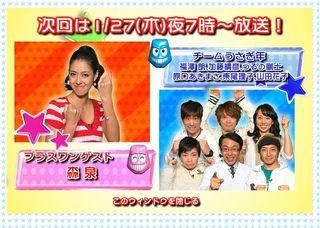 Vs Arashi 27.01.2011 01