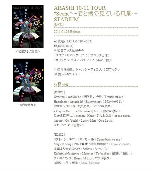 ARASHI 10-11 TOUR Scene~君と僕の見ている風景~STADIUM (DVD LIVE)