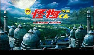 KAIBUTSU-KUN LE FILM
