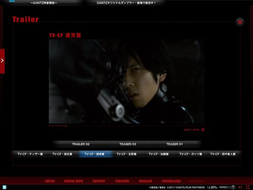 FILM GANTZ TV CF 03
