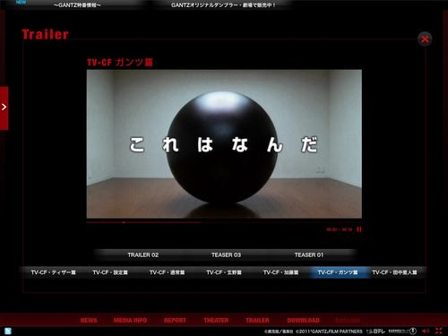FILM GANTZ TV CF 06