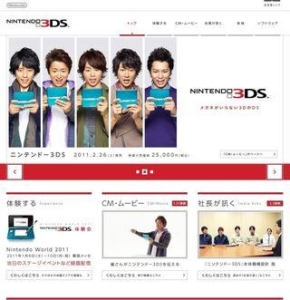 NINTENDO_3DS_01