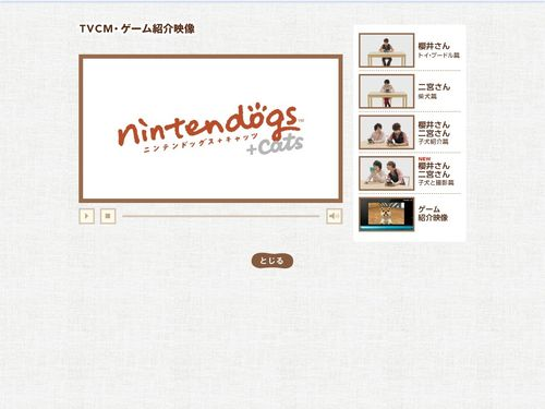PUB NINTENDOGS + CATS 03
