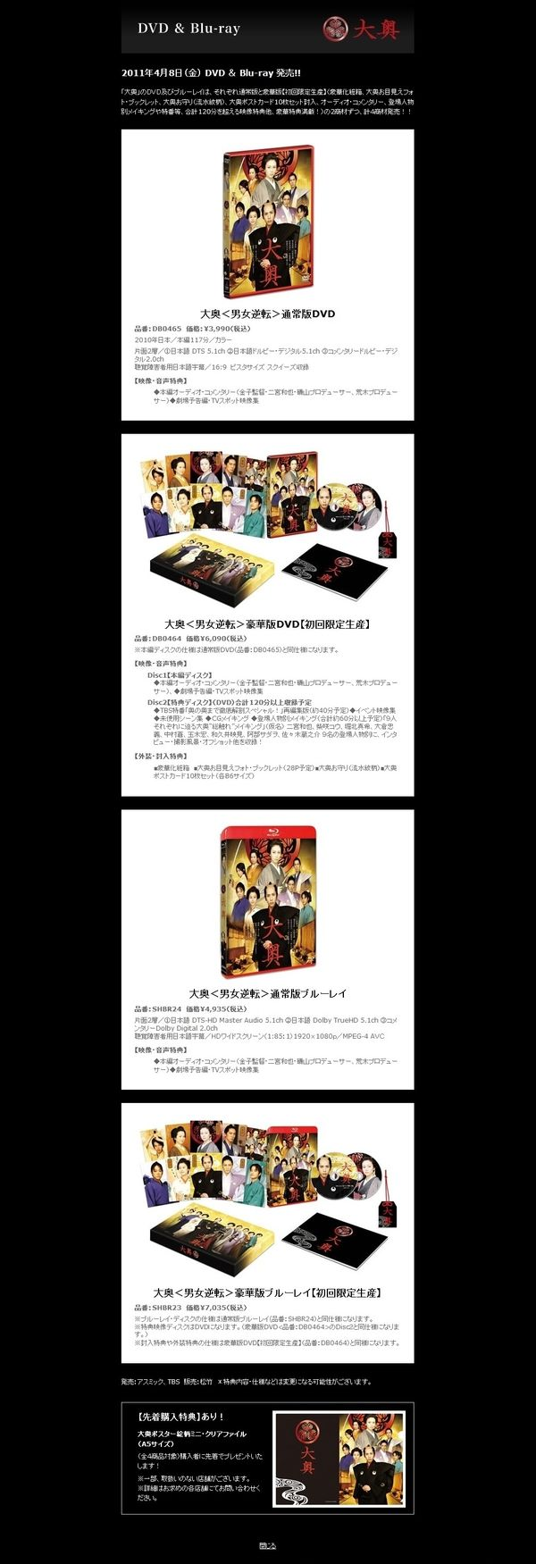 FILM OHOKU DVD & BLU-RAY 08.04.2011