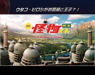 KAIBUTSU-KUN LE FILM 01