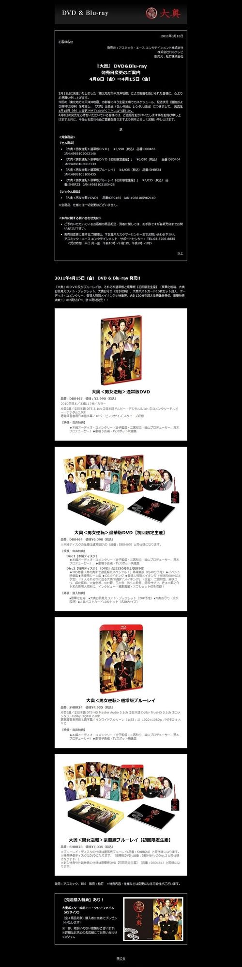 Sortie dvd ohoku 15.04.2010