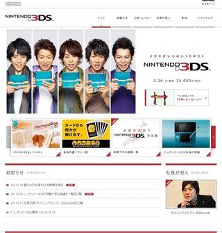 PUB NINTENDO 3DS 01