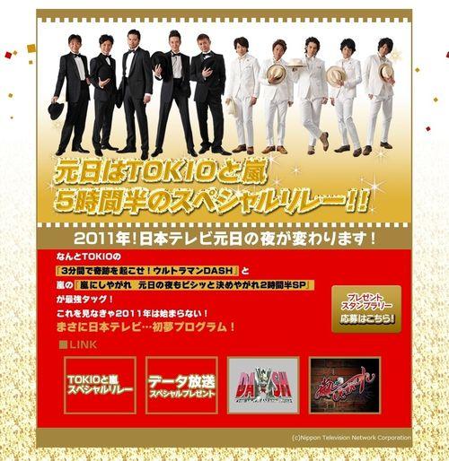 TOKIO X ARASHI SPE NTV