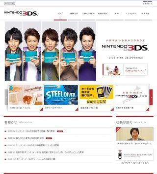 NINTENDO 3DS 01
