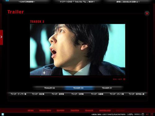 FILM GANTZ TEASER 03