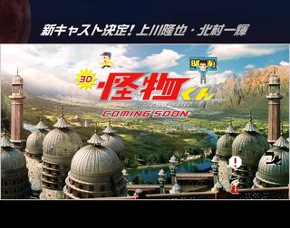 KAIBUTSU-KUN LE FILM 04