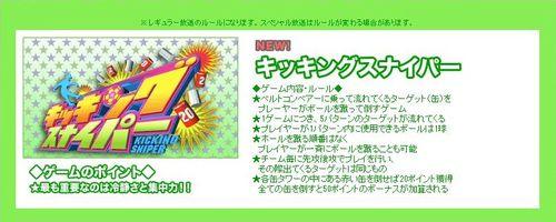 Vs arashi 07.04.2011 nouveau jeu-kicking sniper