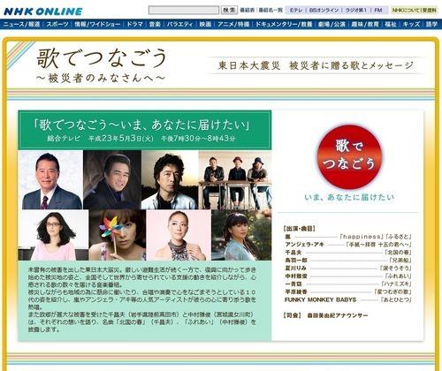 2011.05.03 Uta de tsunagou Ima, anata ni todoketai NHK