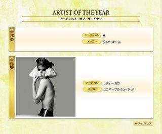 THE JAPAN GOLD DISC AWARD 2010 02