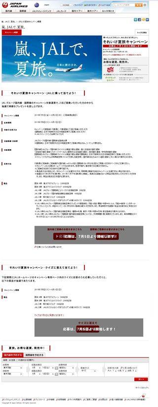 PUB JAPAN AIRLINES 02