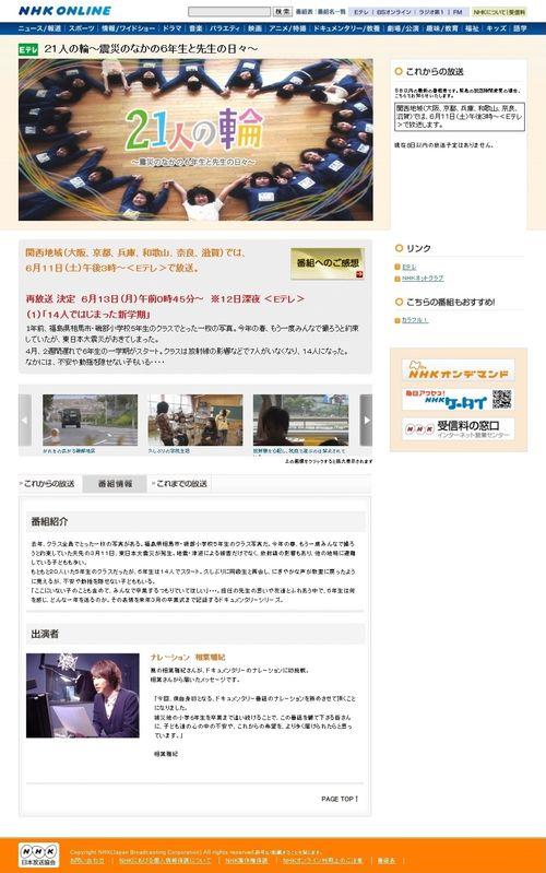 2011.06.12, 21 NI NO WA NHK 01