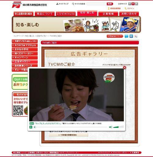 2011.06 PUB AJINOMOTO 02
