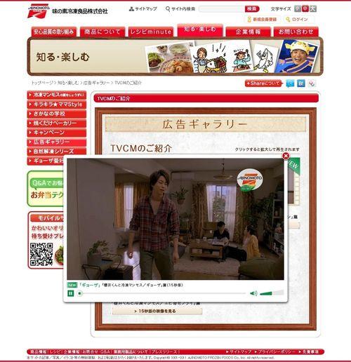 2011.06 PUB AJINOMOTO 03