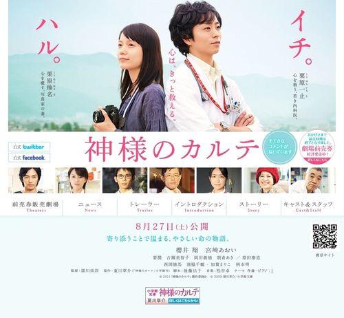 FILM KAMI-SAMA NO KARUTE 01