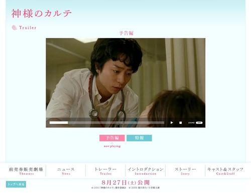 FILM KAMI-SAMA NO KARUTE 02