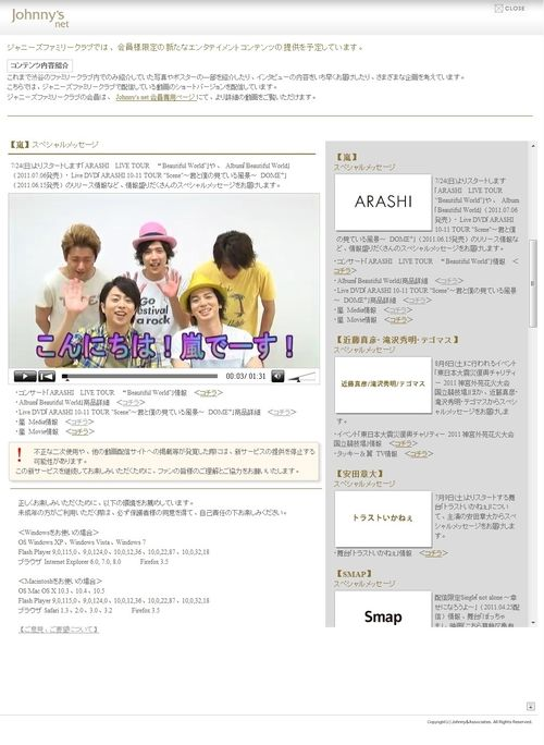2011.06 MESSAGE D'ARASHI JOHNNYS NET 01