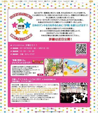 2011.07.11 kaibutsu-kun le film shiodome expo 2011 NTV 01