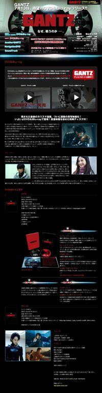 2011.07.13 SORTIE DVD & BLU-RAY GANTZ 03