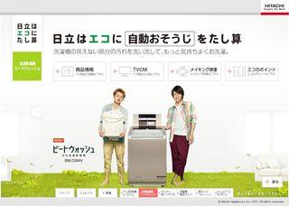 2011.06 PUB HITACHI 08