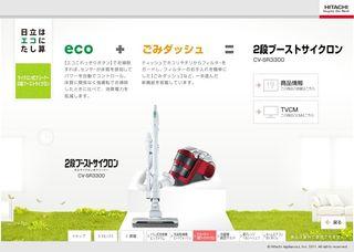 2011.06 PUB HITACHI 12