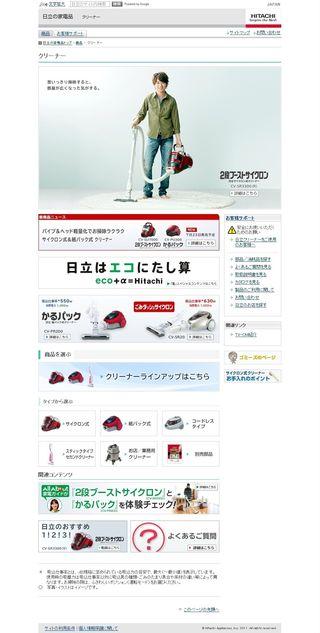 2011.06 PUB HITACHI 13