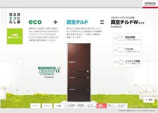 2011.06 PUB HITACHI 15