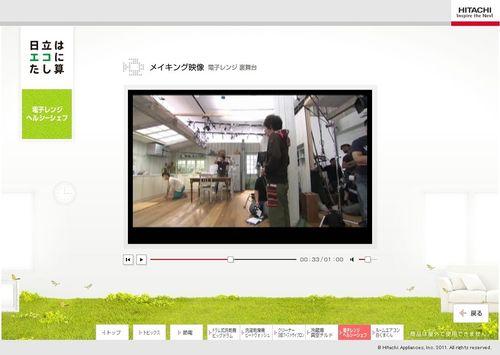 2011.06 PUB HITACHI 22