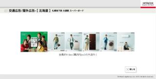 PUBLICITE HITACHI  campagnes d'affichages dans les gares 03